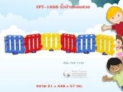FPT-1088 รั้วบ้านแสนสวย