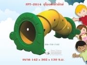 FPT-2014  อุโมงค์เต่ายักษ์