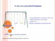 FTPG015 ชิงช้าใหญ่พิเศษ ( 3 ที่นั่งแบบขาA)