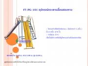 FTPG101 กระดานลื่นสองทาง