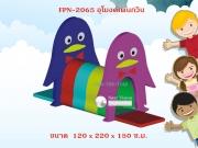 FPN-2065 อุโมงค์เพนกวิน