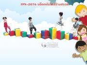 FPN-2076 บล็อกบันไดสร้างสรรค์