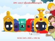 FPT-1017 อุโมงค์รถไฟผจญภัย