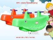 FPT-1025 โยกเยกฉลาม