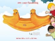 FPT-1027 โยกเยกไก่คู่