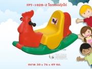 FPT-1028-2 โยกเยกกุ๊กไก่