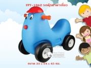 FPT-1062 รถตุ๊กตาพาเที่ยว