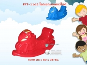 FPT-1163 โยกเยกมอเตอร์ไซค์
