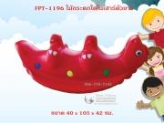 FPT-1196 ไม้กระดกไดโนเสาร์ตัวยาว
