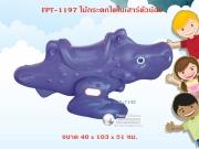 FPT-1197 ไม้กระดกไดโนเสาร์ตัวน้อย