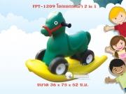 FPT-1209 โยกเยกรถม้า 2 in 1