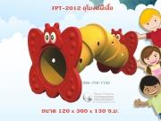 FPT-2012 อุโมงค์ผีเสื้อ