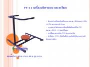 FT11 เครื่องบริหารเอว-สะโพก