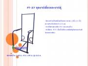 FT27-อุปกรณ์บาร์เดี่ยวและบาร์คู่