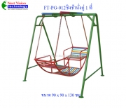 FT-PG-012 ชิงช้านั่งคู่ 1 ที่