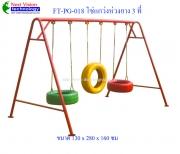 FT-PG-018 โซ่แกว่งห่วงยาง 3 ที่