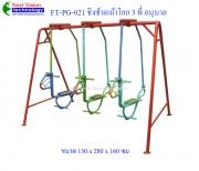 FT-PG-021 ชิงช้าเอม้าโยก 3 ที่ (อนุบาล)