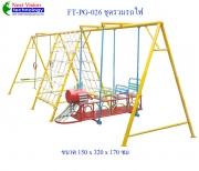 FT-PG-026 ชุดรวมรถไฟ