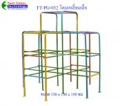 FT-PG-032 โดมเหลี่ยม (เล็ก)