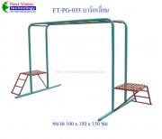FT-PG-033 บาร์เหลี่ยม