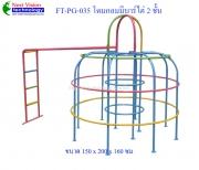 FT-PG-035 โดมกลมมีบาร์ไต่ 2 ชั้น