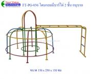 FT-PG-036 โดมกลมมีบาร์ไต่ 2 ชั้น (อนุบาล)