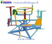 FT-PG-044 เครื่องบินหมุน