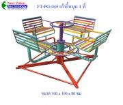 FT-PG-045 เก้าอี้หมุน 4 ที่