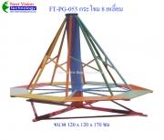 FT-PG-053 กระโจมหมุน 8 เหลี่ยม