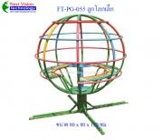 FT-PG-055 ลูกโลก (เล็ก)