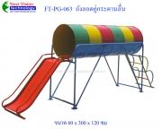 FT-PG-063 ถังลอดคู่กระดานลื่น