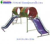 FT-PG-067 ถังลอดคู่กระดานลื่น 2 ทาง