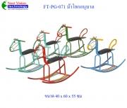 FT-PG-071 ม้าโยกอนุบาล