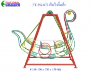 FT-PG-072 เรือไวกิ้ง (เล็ก)