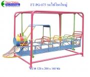 FT-PG-075 รถไฟโยก (ใหญ่)