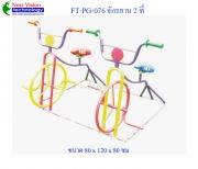 FT-PG-076 จักรยาน 2 ที่