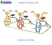 FT-PG-077 จักรยาน 3 ที่