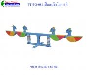 FT-PG-084 เป็ดโยกสปริง 4 ที่