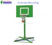 FT-PG-086 แป้นบาส (ใหญ่)