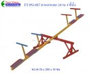 FT-PG-087 คานกระดก 1 คาน 4 ที่