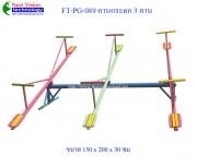 FT-PG-089 คานกระดก 3 คาน