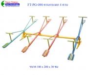 FT-PG-090 คานกระดก 4 คาน