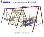 FT-PG-095 ชุดรวมรถไฟ-ชิงช้านั่งคู่