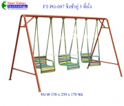 FT-PG-097 ชิงช้านั่งคู่ 3 ที่