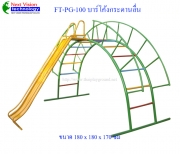 FT-PG-100 บาร์โค้งกระดานลื่น