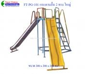 FT-PG-101 กระดานลื่น 2 ทาง (ใหญ่)