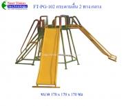 FT-PG-102 กระดานลื่น 2 ทาง (กลาง)