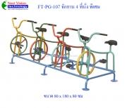 FT-PG-107 จักรยาน 4 ที่นั่ง (พิเศษ)