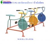 FT-PG-108 จักรยานบริหาร 3 ที่ (ชนิดพิเศษ)