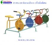 FT-PG-109 จักรยานบริหาร 4 ที่ (ชนิดพิเศษ)